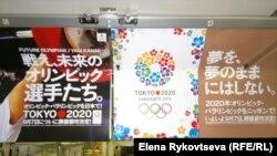 Токио метросундагы олимпиада көрнөгү