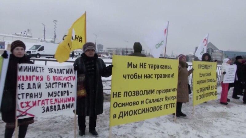 An Incinerator In Tatarstan Is The Latest Battleground In Russia's Garbage Wars