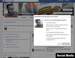 Фейсбук-сторінка одного з лідерів угруповання «ДНР» Павла Губарєва