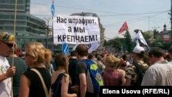 На митинге-шествии 12 июня в Москве