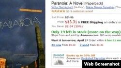 Пераклад «Параноі» ў інтэрнэт-краме Amazon