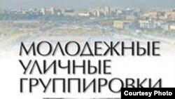 """Обложка книги """"Молодежные уличные группировки"""""""