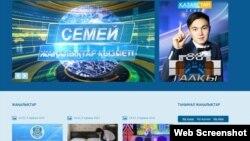 Скриншот сайта «Казахстан-Семей».