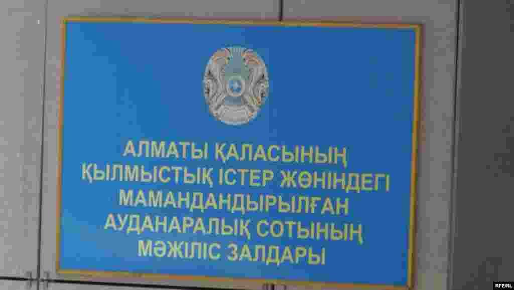 Казахстан. 11 – 15 июля 2011 года #18
