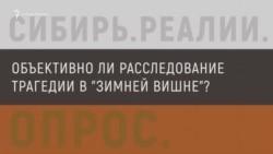 """Объективно ли расследование трагедии в """"Зимней вишне""""?"""