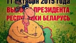 Саўка ды Грышка: «Лукашэнка нам ня ўрот!»