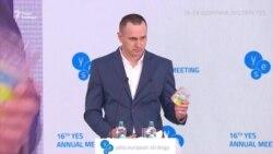 Сенцов обратился к Зеленскому на Ялтинской конференции (видео)