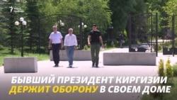 Как забаррикадировался бывший президент Кыргызстана