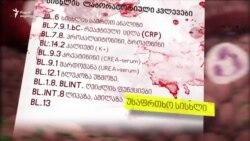 სისხლის გადასხმა - ხსნა თუ საფრთხე