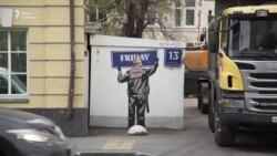 Московский стрит-арт
