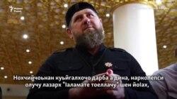 Кадыровс, КъорIан а дешна, шен йоI тойина, боху нанас