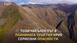 Изненади и опасности по единствения път в Тушетия