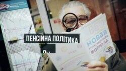 Когда на пенсию? Чем грозит крымчанам российская реформа (видео)