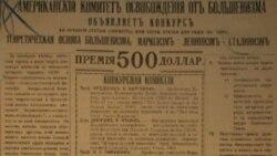 Толстой - газета