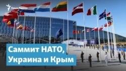 Саммит НАТО, Украина и Крым | Крымский вечер