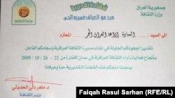 شهادة تقدير لإذاعة العراق الحر من وزارة الثقافة العراقية