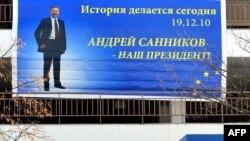 Предвыборный плакат Андрея Санникова во время президентской кампании в Белоруссии в 2010 году