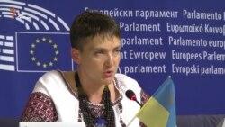 Савченко у Брюсселі закликала ЄС продовжити підтримку України (відео)