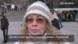 """""""После Крыма мы стали очень дружны с Украиной"""""""