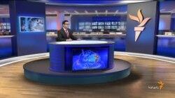 اخبار رادیو فردا، جمعه ۱۲ تیر ۱۳۹۴ ساعت ۹:۰۰