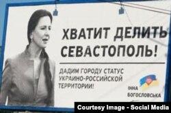 Передвиборний банер Інни Богословської у 2009 році