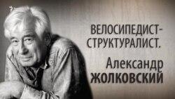 Велосипедист-структуралист. Александр Жолковский. Анонс