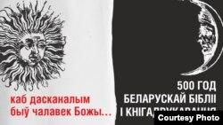 Фрагмэнт афішы спэктаклю