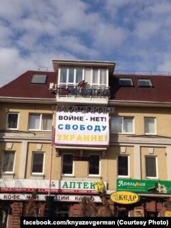 Баннер против войны с Украиной, который Герман Князев вывесил на своем офисе весной прошлого года