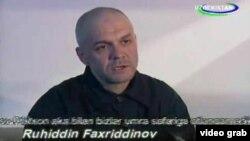 Рухиддин Фахриддинов.