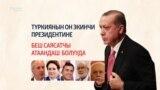 """Эрдоганды сынаган шайлоо, Махатхирдин """"төңкөрүшү"""""""