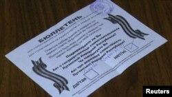 Бюлетень для голосування на «референдумі» у Луганську, 11 травня 2014 року