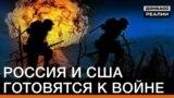 Росія і США готуються до війни