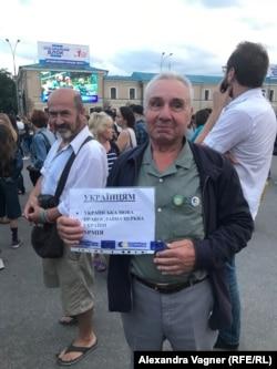 Участник митинга в поддержку языкового закона в Харькове, 16 июля