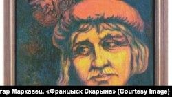 Францыск Скарына, фрагмэнт карціны Віктара Маркаўца