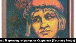 «Францыск Скарына». Фрагмэнт карціны Віктара Маркаўца