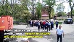 Врачи и обманутые дольщики вышли на митинг во Владикавказе