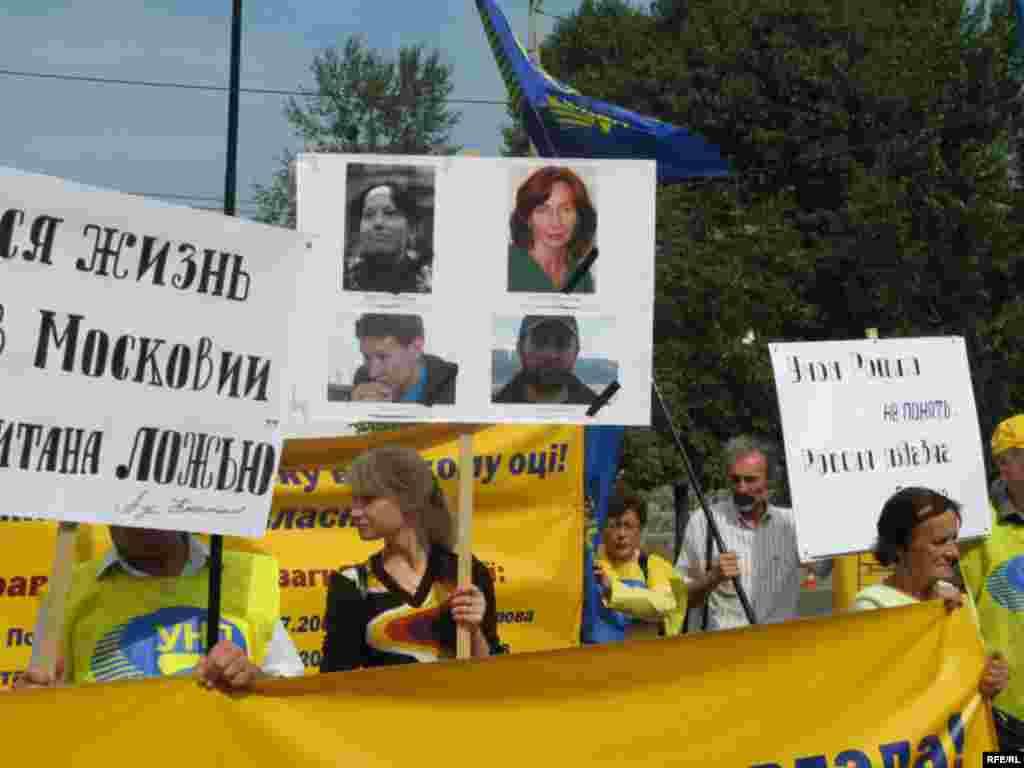 Українська народна партія організувала пікет під посольством Російської Федерації у Києві - Учасники пікету згадали вбитих у Росії журналістів та правозахисників.