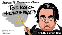 Константин Эрнст - повелитель телеконтента, карикатура Currenttime.tv