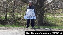 Одиночный пикет в Симферопольском районе