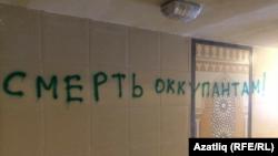 Мусин язган дип саналган бу язу 2015 елның маенда Үзәк стадион белән Казан кирмәне арасындагы җир асты юлында күренде