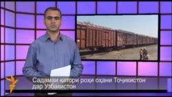 Хабарҳои Тоҷикистон аз 10-уми октябри соли 2013-ум
