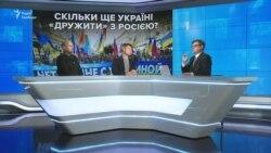 Війна і договір про дружбу. Скільки ще Україні «дружити» з Росією?