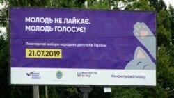 Дороги к свободе. Украина: новый парламент