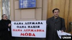 Акція на підтримку української мови біля комітетів Верховної Рали України. Архівне фото