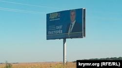 Предвыборная агитация кандидатов на выборах в Госдуму России в Симферополе, 17 сентября 2021 года