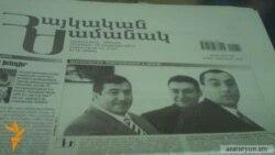 ԴԱՀԿ-ը հանել է Հայկական Ժամանակի գույքի եւ հաշիվների կալանքը
