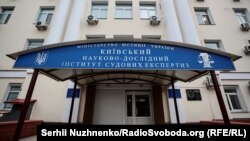 Порошенко не прийшов Київського науково-дослідного інституту судових експертиз