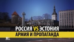 Россия vs Эстония: армия и пропаганда (видео)