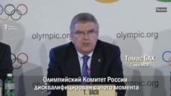 Российскую сборную отстранили от Олимпиады
