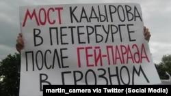 "Плакат на акции протеста против ""моста Кадырова"" в Петербурге"
